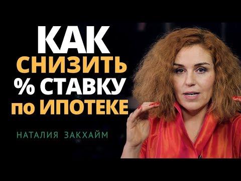 Как снизить процентную ставку по ипотеке Рефинансирование ипотеки: Ипотека Сбербанк ВТБ и не только - DomaVideo.Ru