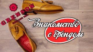 Расскажу и покажу пару английской обуви от бренда Grenson. Эта компания существует более 150 лет, и они шьют свою обувь вручную. К сожалению, размер мне не подошел (UK 3, EU 35), если кому понравились, пишите в комментариях.Ссылка на видео по распаковке  Haul Yoox https://www.youtube.com/watch?v=1paVjRfRATQ----------------Официальный магазин обуви Grenson https://goo.gl/Ssddv4Также по хорошим ценам встречается в интернет-магазине YOOX https://goo.gl/lTRryI.