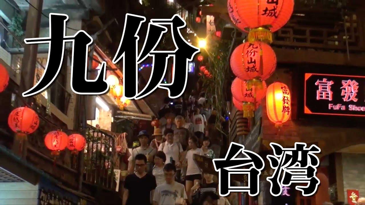 làng cổ độc đáo ở Đài Loan thị trấn cửu phần (Jiufen)