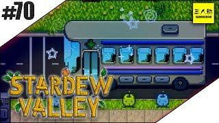 お金ならある。もうない。タイトル: Stardew Valley -スターデューバレー(Steam版)ジャンル:牧場経営シミュレーションゲーム開発元: ConcernedApe パブリッシャー: Chucklefish リリース日: 2016年2月27日http://store.steampowered.com/app/413150/?l=japanese▼このシリーズの再生リストhttps://www.youtube.com/playlist?list=PLDKkKPYyoB3ANuP72zvJClW2zHcpF5prO▼チャンネル登録http://www.youtube.com/subscription_center?add_user=sanninshow▼動画更新等の最新情報はTwitterにて!ドンピシャ:https://twitter.com/DONPISHA22ぺちゃんこ:https://twitter.com/pechanko24鉄塔:https://twitter.com/Tettou_▼ニコニコチャンネル「三人称」http://ch.nicovideo.jp/sanninshow