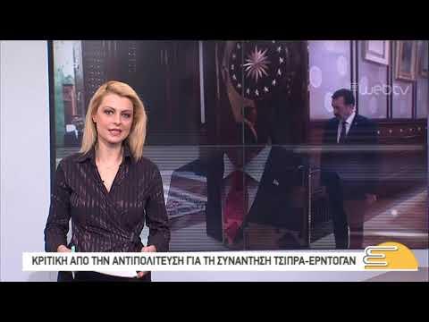 Τίτλοι Ειδήσεων ΕΡΤ3 10.00 | 07/02/2019 | ΕΡΤ