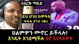 Ethiopia: በእርቅ ማእድ ህልምዎን መኖር ይችላሉ! እንዴት እንደሚችሉ እኛ እናሳይዎት!