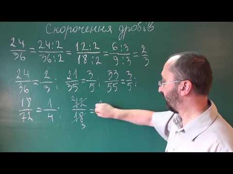 Застосування основної властивості дробу скорочення дробу - 6 клас