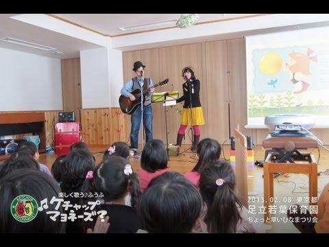 東京都足立若葉保育園ひなまつりコンサート