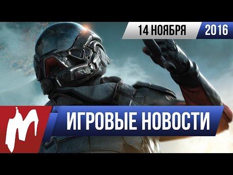 Игромания! Игровые новости, 14 ноября (Mass Effect: Andromeda, Assassin's Creed, Resident Evil)