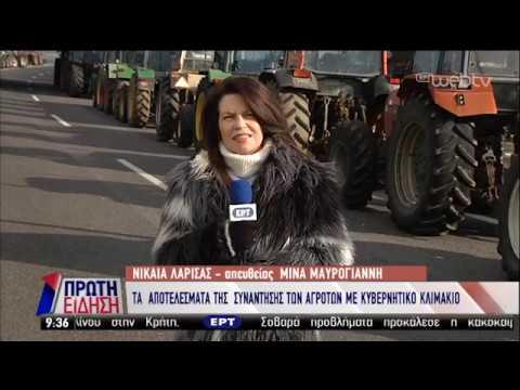 Άκαρπη η πολύωρη συνάντηση κυβερνητικού κλιμακίου – αγροτών | 15/02/19 | ΕΡΤ