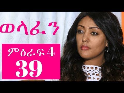 Welafen Drama Season 4 Episode 39 - Ethiopian Drama Part 39