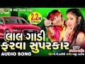 Lal Gadi Farva Super Car || Nakharadi  Santa bai || Kamlesh Barot Super Hits Song ||