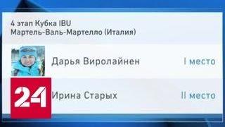 Российские биатлонистки  заняли весь пьедестал в гонке преследования на Кубке IBU