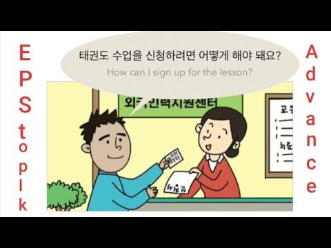 eps topik 2020 korean language new course book lessons 1 - 60 full