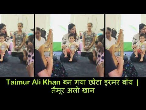 Taimur Ali Khan बन गया छोटा ड�