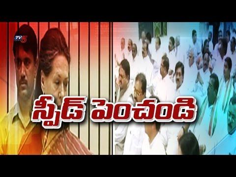AICC Strategies To Strengthen T.Congress | Telangana : TV5 News