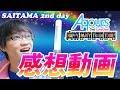 最高のライブでした!埼玉公演2日目の感想動画!【ラブライブ!サンシャイン!! Aqours 2nd LoveLive! HAPPY PARTY TRAIN TOUR】