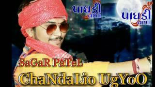 Sagar patel live garba..Latest garba 2017....Pagdivada musical group...9974943153.Umiya parivar,idar,himmatnagar...Chandalio ugyoo hed utavado..Patidar na garba..patelo na garba...Umakhodal na garba..america na garba..Rupiye rame patidar..patidar ni pade entry..Pls share and suscribe the channel for more and more videos...