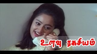 Tamil Cinema | Ulavu Ragasiyam [HD] Part -6