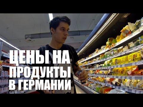 , title : 'Цены на продукты в Германии | VLOG За Жизнь в Германии #4'