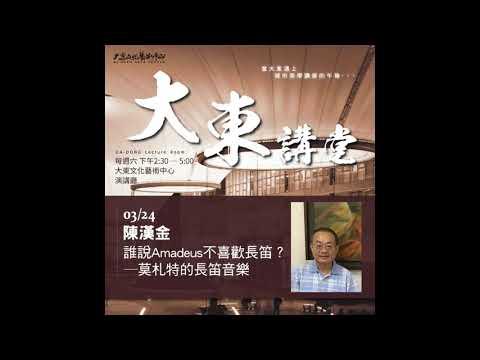 20180324大東講堂-陳漢金「誰説 Amadeus 不喜歡長笛?─ 莫札特的長笛音樂」