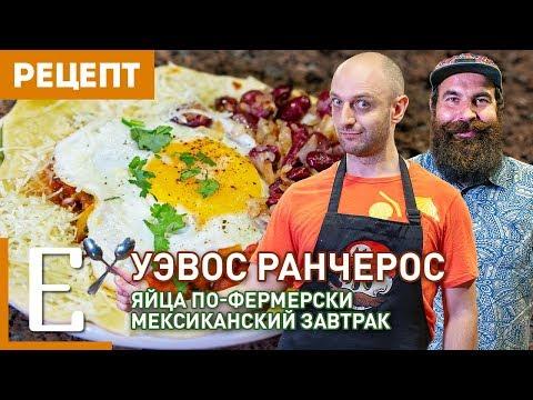 Уэвос Ранчерос — Мексиканский завтрак —рецепт Едим ТВ онлайн видео