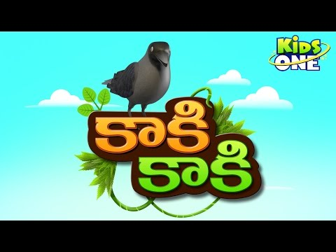 Kaki Kaki Gavvala Kaki 3D Telugu Rhymes for Children