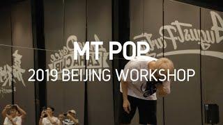 MT Pop – Dance Vision vol.7 WorkShop