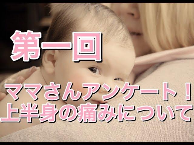 【Xmasイベント特典つきせ!】ママさんアンケート! 首と肩の痛みとケア