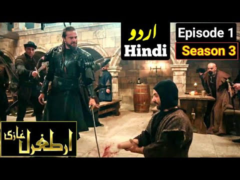 Ertugrul Ghazi Season 3 Episode 1 In Urdu | Hindi | Diriliş Ertuğrul | Purisrar Research