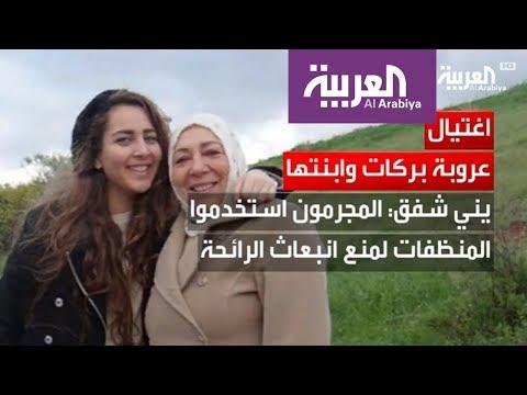 العرب اليوم - شاهد: اغتيال الكاتبة عروبة بركات وابنتها حلا
