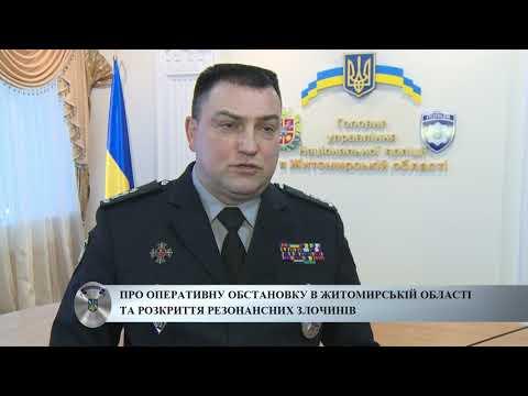 Начальник ГУНП Житомирщини В'ячеслав Печененко про підсумки минулого тижня