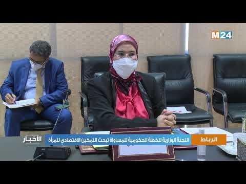 اللجنة الوزارية للخطة الحكومية للمساواة تبحث التمكين الاقتصادي والمؤسساتي للمرأة