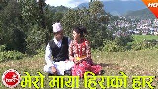 Mero Maya Hirako Hara - Haridevi Koirala Ft. Sandhya Kafle & Suraj Chandra Kafle