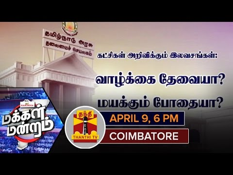 Makkal-Mandram--Freebies-announced-by-Parties--Essential-or-Enticement-April-9-6-PM
