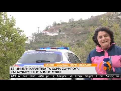 Σε καραντίνα τα χωριά Ζουμπούλι και Αρναούτι του δήμου Μύκης στην Ξάνθη | 22/04/2020 | ΕΡΤ
