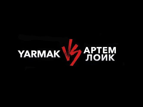 В сети появился баттл Артёма Лоика и Ярмака