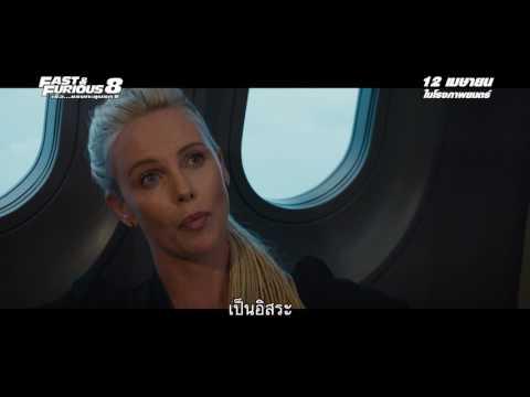 Fast & Furious 8 | Clip 3 | Thai Sub