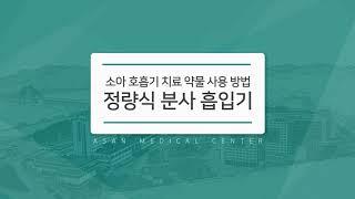 소아 호흡기 치료 약물 사용 방법_정량식 분사 흡입기 미리보기