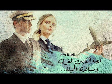 779 - الكابتن المغربي ومساعدته الجميلة!!