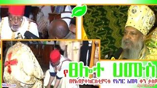Ethiopia: የፀሎተ ሀሙስ - በየአብያተክርስቲያናቱ የእግር አጠባ ቀን ታስቦ ውሏል - Thursday Easter - EBC