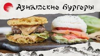 """Попробуйте приготовить эти необычные азиатские бургеры. У вас появится несколько новых любимых блюд в домашнем меню!Рисбургер Ингредиенты:Рис для суши (отварной) — 180 г (https://goo.gl/UHHhCL)Авокадо — ¼ шт.Сок лайма — ⅓ шт.Соль — по вкусуЛосось с/с — 50 гПомидор — 1 шт.Листья салата — 10 гМаринованный имбирь — опциональноОстрый соус — опциональноНори — ¼ листа На 100 г — 123 ккал Приготовление: Сформируйте из теплого риса части """"булочки"""".На нижнюю часть выложите соус из авокадо, сока лайма и соли.Сверху слоями уложите остальные ингредиенты.Добавьте острый соус и накройте второй половинкой """"булочки"""" из риса.Украсьте тонкой соломкой из нори. Рамен-бургер Ингредиенты:Лапша рамен — 100 гЯйцо — 1 шт.Говяжья котлета — 1 шт. (https://goo.gl/z9I7wC) Салат — 10 гМаринованный огурец — 20 гКрасный лук — 20 гСыр для бургера — 1 ломтик Для соуса:Майонез — 20 гГорчица — 10 гСоус BBQ — 10 г На 100 г — 227 ккал Приготовление:Отварите лапшу до полуготовности.Соедините лапшу с яйцом.Сформируйте с помощью кольца две плоские заготовки.Остудите (20 минут).Котлету и заготовки из лапши обжарьте с двух сторон.Смешайте все компоненты для соуса.Порвите листья салата. Нарежьте лук кольцами.Нарежьте огурцы слайсами.Соберите бургер.Подпишись на канал - https://goo.gl/NnScCQРецепты Bon Appetit — видеорецепты на каждый день!Мы в социальных сетях:ВКонтакте: https://vk.com/bonFacebook: https://www.facebook.com/bono.appetitoInstagram: http://instagram.com/bon_appetito"""