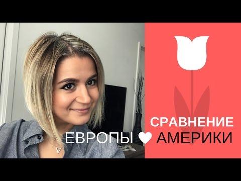 Разница между  Америкой и Европой: Недвижимость дороги сервис - DomaVideo.Ru