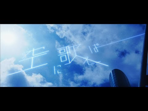 ", title : 'amazarashi『空に歌えば』""Singin' to the Sky"" Music Video|「僕のヒーローアカデミア」OP曲'"