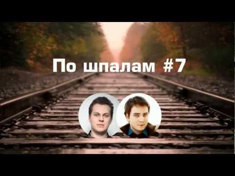 По шпалам - Выпуск 7
