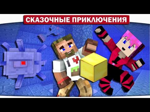 Подводная крепость с ЗОЛОТОМ!! 13 - Сказочные приключения (Minecraft Let's Play)