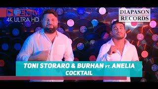 Toni Storaro & Burhan - Коктейл (feat. Aneliya)