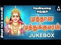 Muthana Muthukumara Jukebox - Songs of Lord Muruga- Tamil Devotional Songs