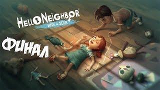ПРИВЕТ СОСЕД ПРЯТКИ ФИНАЛ 5 акт Hello Neighbor Hide and Seek Final