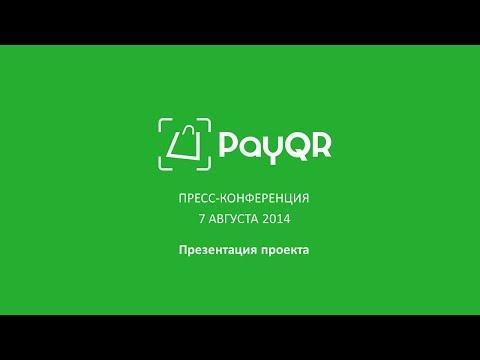 Пресс-конференция запуска PayQR
