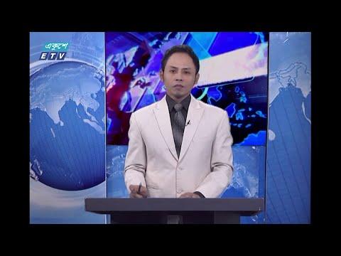 11 PM News || রাত ১১টার সংবাদ || 18 September 2020 || ETV News