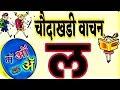 चौदाखडी वाचन ल अक्षराची चौदाखडी  choudakhadi vachan by mhschoolteacher