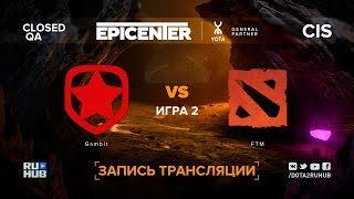 Gambit vs FTM, EPICENTER XL CIS, game 2 [Maelstorm, LighTofHeaveN]