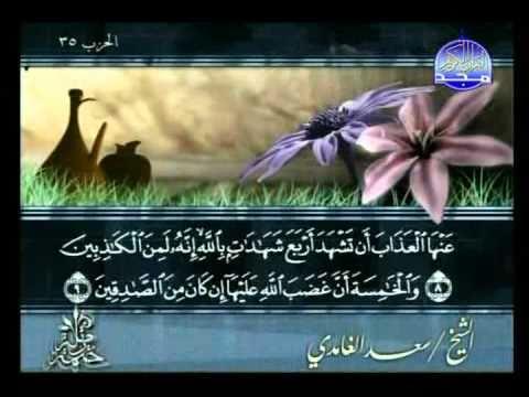 الجزء 18 :: القارىء الشيخ سعد الغامدي